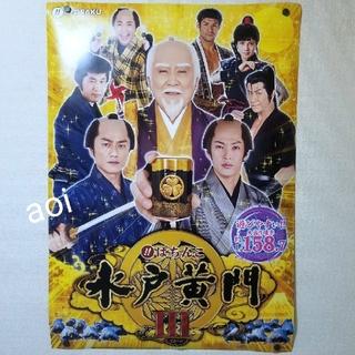 キョウラク(KYORAKU)の(32) パチンコ店用 宣伝用ポスター 非売品 水戸黄門 Ⅲ ②(ポスター)
