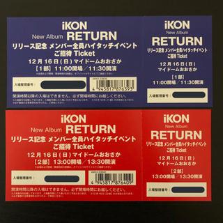 iKON ハイタッチ 大阪