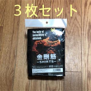 金剛筋 SHIRTS 3枚セット(トレーニング用品)