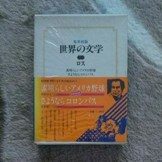 世界の文学34  フィリップス・ロス   素晴らしいアメリカ野球