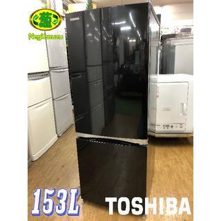 トウシバ(東芝)の東芝 153L 2ドア冷蔵庫 デザインと使い勝手に優れた、一人暮らし用(冷蔵庫)