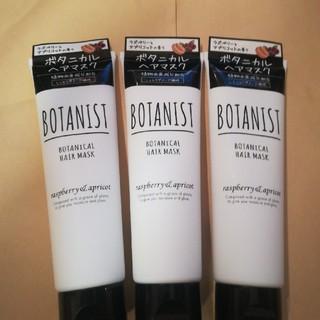 ボタニスト(BOTANIST)のボタニスト ボタニカルヘアマスク3本セット(ヘアパック/ヘアマスク)