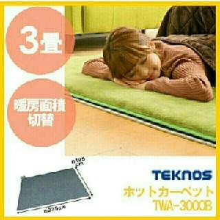 電気カーペット3畳用  TEKNOS ホットカーペット (本体のみ) 3畳用(ホットカーペット)