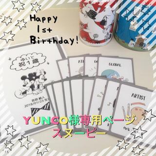 YUNCO様専用 選び取りカード+メモリアル台紙 スヌーピー