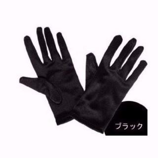 新品 ストレッチ サテン ショート 手袋 光沢 ブラック 送料無料 84
