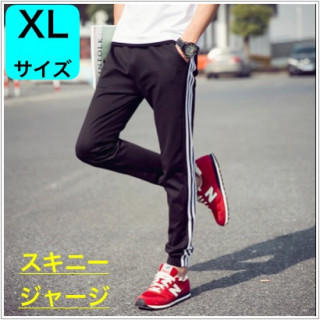 大人気☆3本ライン テーパードタイプ スキニージャージ ブラック XL 送料無料(その他)