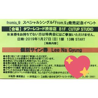 fromis_9 ナギョン サイン会 27日1部