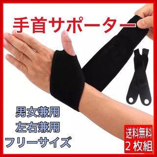 2枚セットリストガード 手首サポーター 腱鞘炎 サポーター 野球(トレーニング用品)