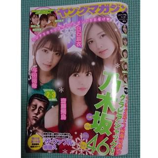 コウダンシャ(講談社)の週刊ヤングマガジン 2・3合併号 乃木坂46(漫画雑誌)
