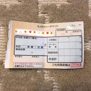 VJタクシーチケット(その他)