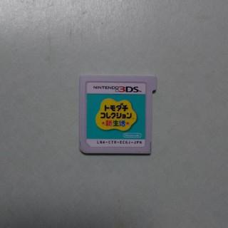 トモダチコレクション新生活(3DSカセット)