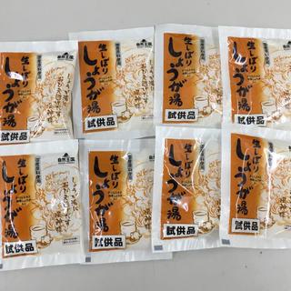 生しぼり しょうが湯 試供品 8袋(その他)