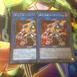 ユウギオウ(遊戯王)の転生炎獣 サンライトウルフ 2枚セット(シングルカード)