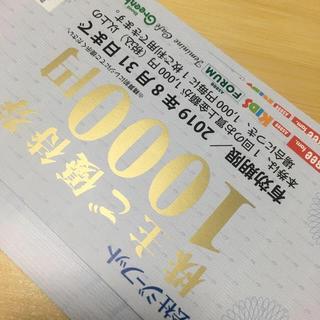 アスビー(ASBee)のジーフット 株主優待券 20000円(ショッピング)