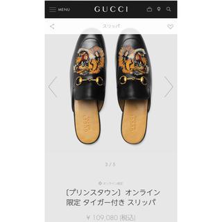 グッチ(Gucci)のGucci プリンスタウン タイガー付きスリッパ(サンダル)