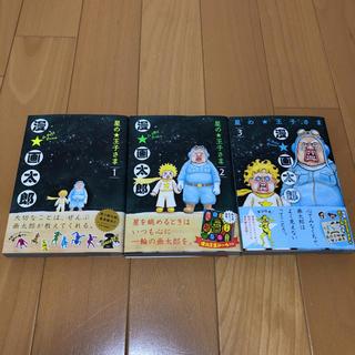 星の王子さま 漫☆画太郎 1〜3巻セット