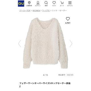 ジーユー(GU)のGU フェザーヤーンオーバーサイズVネックセーター長袖Z(ニット/セーター)