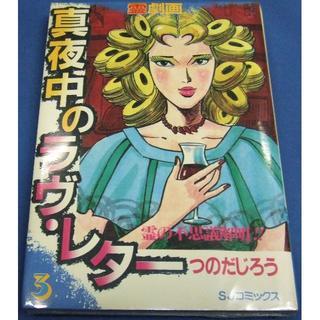 劇画 真夜中のラヴ・レター 3/つのだじよう/青年コミック