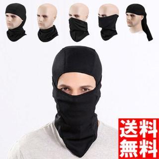 使い方いろいろ! 目出し帽 フェイスマスク ブラック
