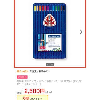 ステッドラー エルゴソフト 水彩色鉛筆12色 三角軸