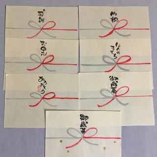 筆文字 詞絵 手書き  熨斗  8枚セット