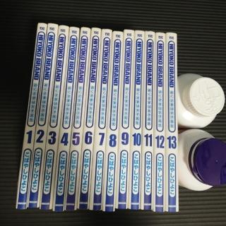 おくさまは女子高生 1巻〜13巻セット
