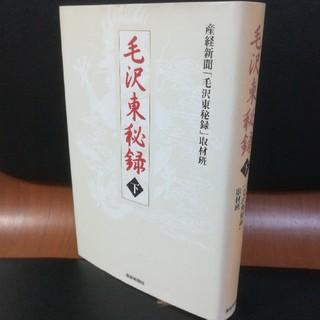 毛沢東秘録 下