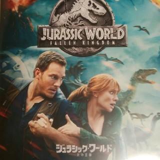 ジュラシックワールド 炎の王国 DVD(外国映画)