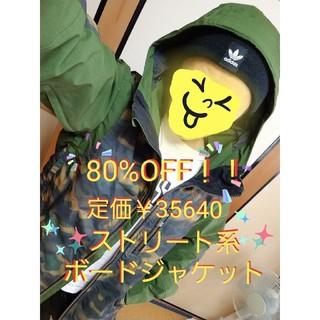 【早い者勝ち!】新品 ストリート系ボードジャケット カモフラ