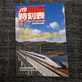 時刻表  JTB  11月号(鉄道)