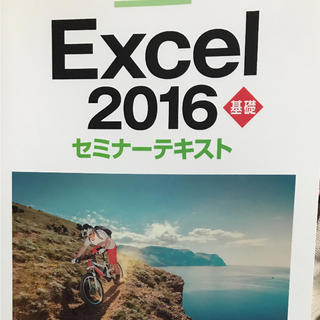 Excel 2016 基礎