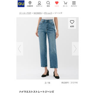 GU - 新品未使用タグ付き GU ジーユー ハイウエストストレートジーンズ デニム