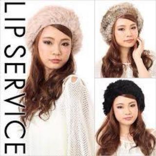 リップサービス(LIP SERVICE)のLipservice ラビットファー帽子 ベレー (その他)