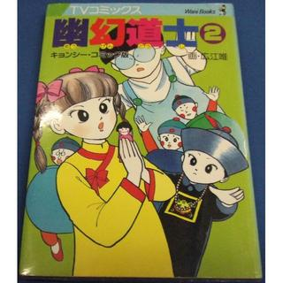 キョンシーコミック版 幽幻道士 2/広江唯/青年コミック