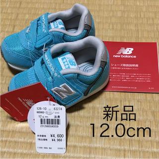 ニューバランス(New Balance)の新品 12.0cm ニューバランス 靴(スニーカー)