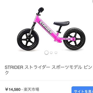 ストライダ(STRIDA)の専用✮ストライダー ピンク(自転車)