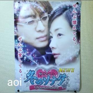 キョウラク(KYORAKU)の(49) パチンコ店用 宣伝用ポスター 非売品 冬のソナタ(ポスター)