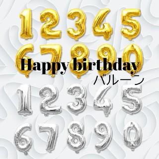 誕生日 Happy birthday 数字バルーン ナンバー
