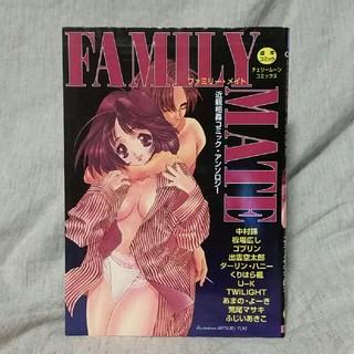 ファミリー・メイト コミック・アンソロジー