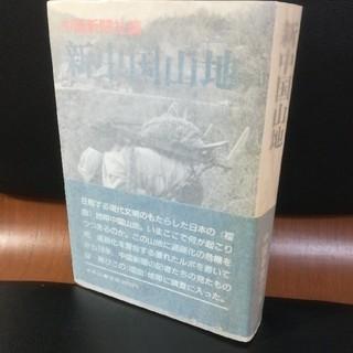 新中国山地/中国新聞社