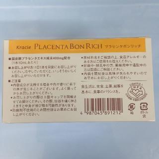 ボンリッチ(その他)
