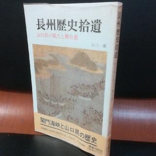 長州歴史拾遺 山口県の風土と舞台裏/古川薫