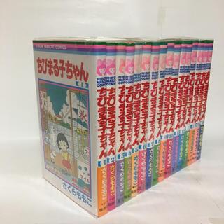 ちびまる子ちゃん 全16巻 + 関連本1冊 セット
