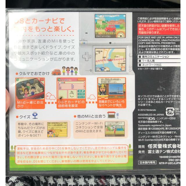 ニンテンドーDS(ニンテンドーDS)のクルマでDS エンタメ/ホビーのゲームソフト/ゲーム機本体(携帯用ゲームソフト)の商品写真