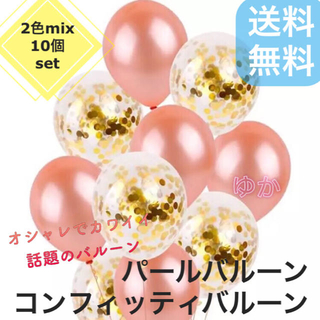 【ピンク】高品質 プロ用 2色mix♡パール&コンフィッティバルーンセット