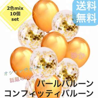 【ゴールド】高品質 プロ用 2色mix♡パール&コンフィッティバルーンセット