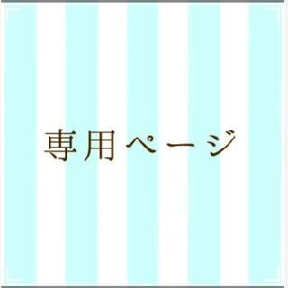 ☆ゆあママ様専用☆