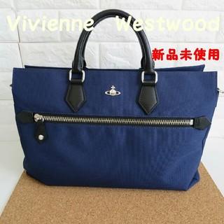 ヴィヴィアンウエストウッド(Vivienne Westwood)の新品未使用 ヴィヴィアンウエストウッド ビジネスバッグ(ビジネスバッグ)