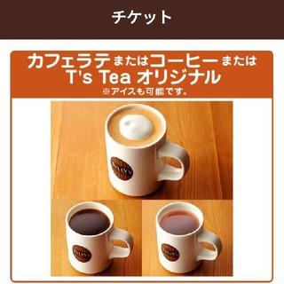 タリーズコーヒー(TULLY'S COFFEE)のタリーズ コーヒー チケット(フード/ドリンク券)