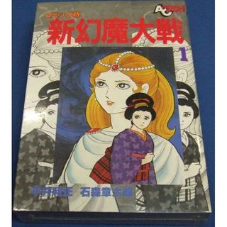 新幻魔大戦 1-2巻セット/石森章太郎/青年コミック